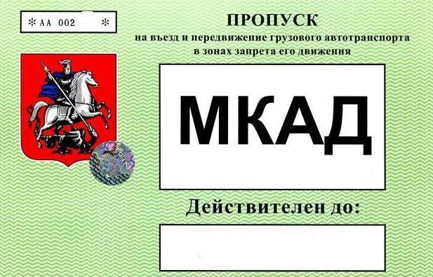 пропуск на МКАД Москвы для грузовых машин
